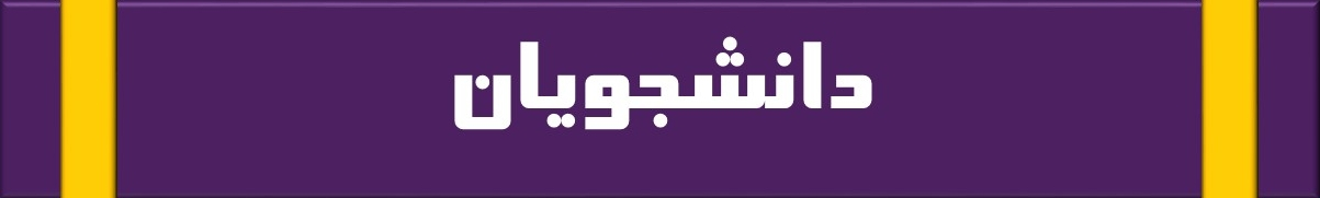 student_section_logo.png - 4.22 کیلو بایت